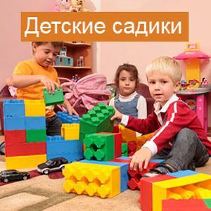 Детские сады Сочи