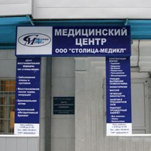 Медицинские центры Сочи