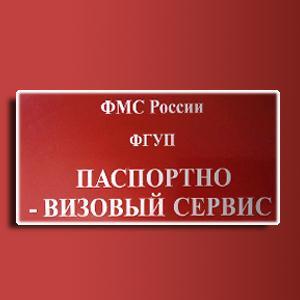 Паспортно-визовые службы Сочи
