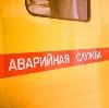Аварийные службы в Сочи