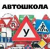Автошколы в Сочи