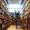 Библиотеки в Сочи