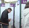 Центры занятости в Сочи