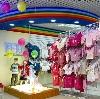 Детские магазины в Сочи