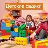 Детские сады в Сочи