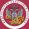 Налоговые инспекции, службы в Сочи