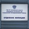 Отделения полиции в Сочи