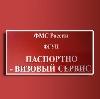 Паспортно-визовые службы в Сочи