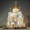 Религиозные учреждения в Сочи