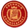 Военкоматы, комиссариаты в Сочи