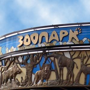 Зоопарки Сочи